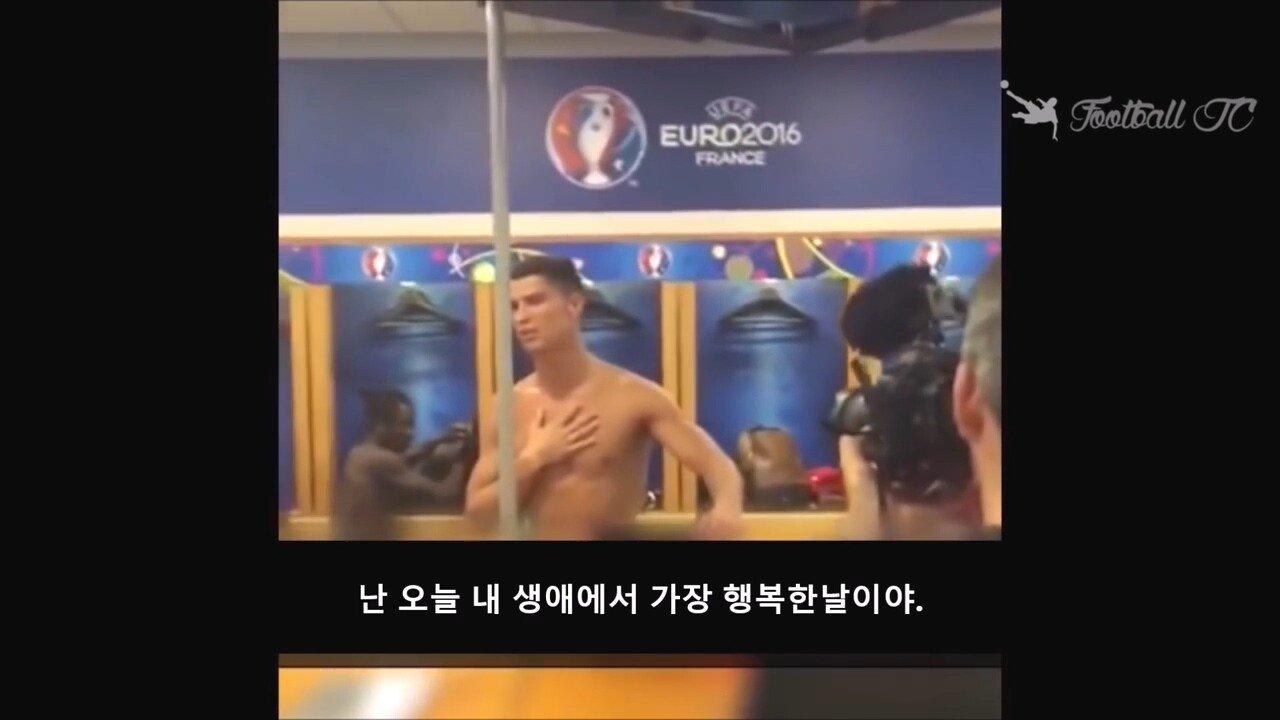 유로2016우승후 라커룸에서 호날두의 연설 - YouTube (720p).mp4_20180408_220311.367.jpg 호날두 포르투갈 첫우승 후 라커룸에서