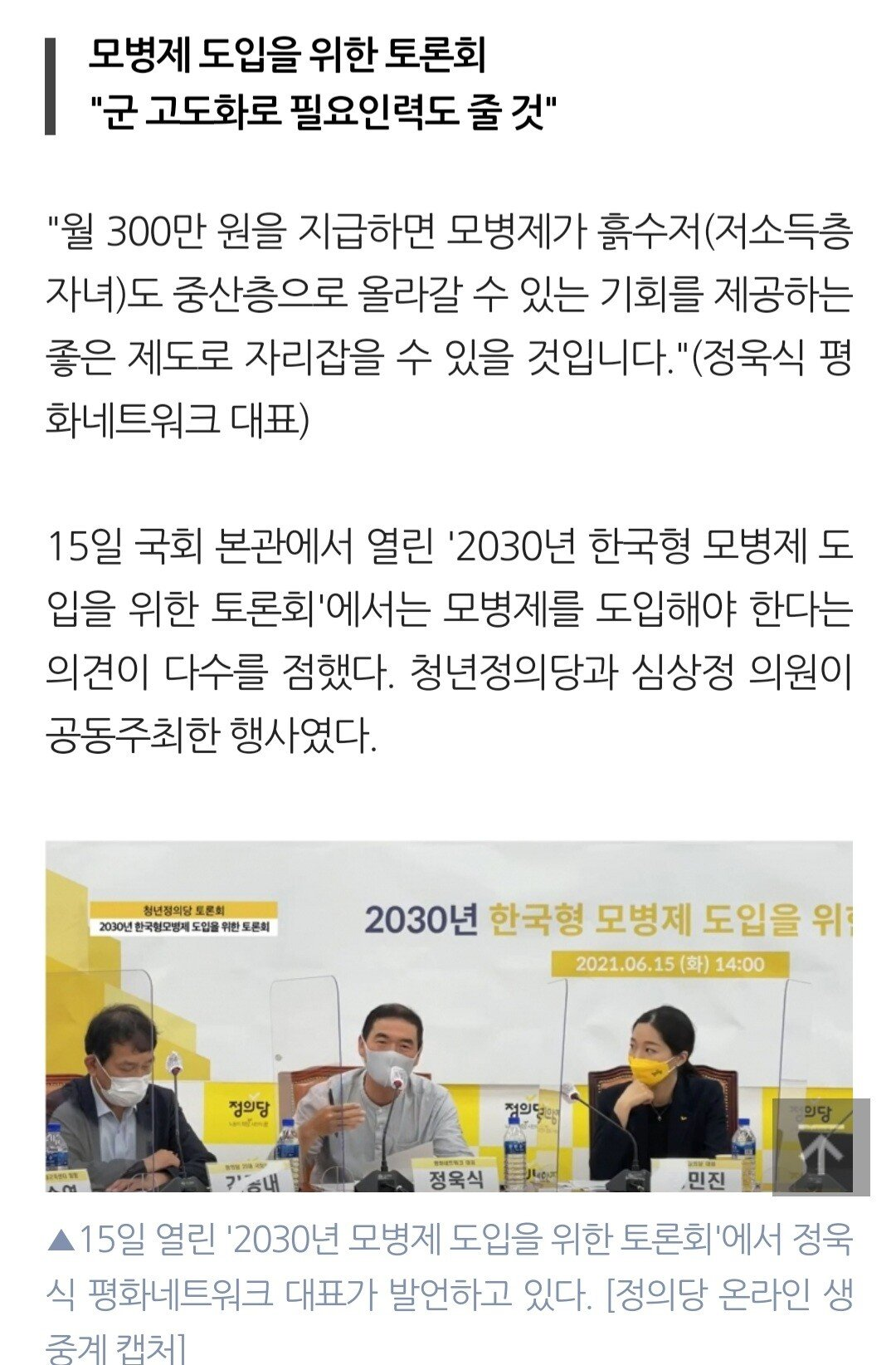 "Screenshot_2021-06-16_173901.jpg ""모병제는 흙수저들에게 계층 상승의 기회 제공"""