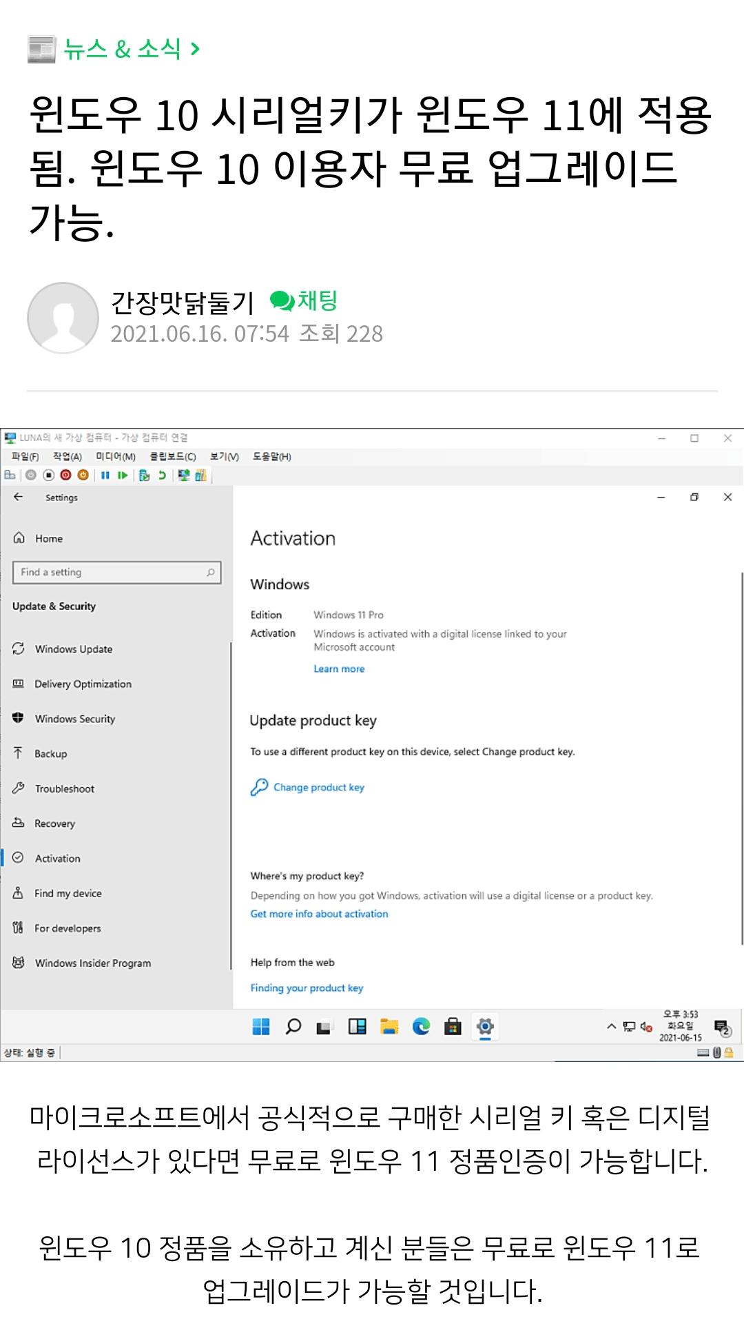 """up.png 공개 앞둔 \'윈도11\' 통째 등장…""""세련된 윈도10 같아"""""""