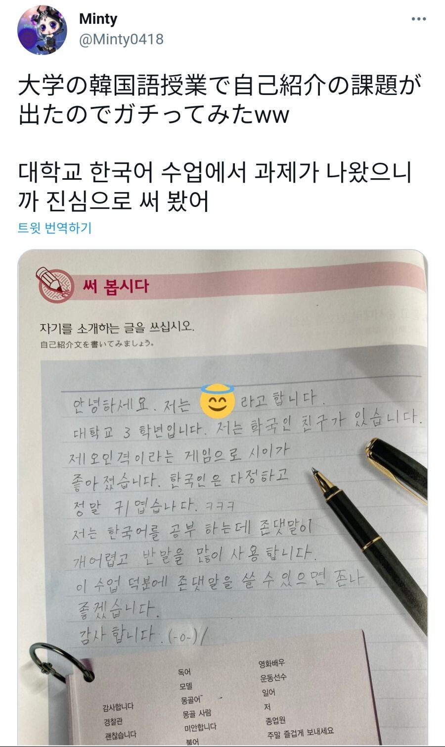 035d7578bace03e36ed7298f5b0f55f3.jpg 일본인이 한국어 수업시간에 쓴 자기소개서.