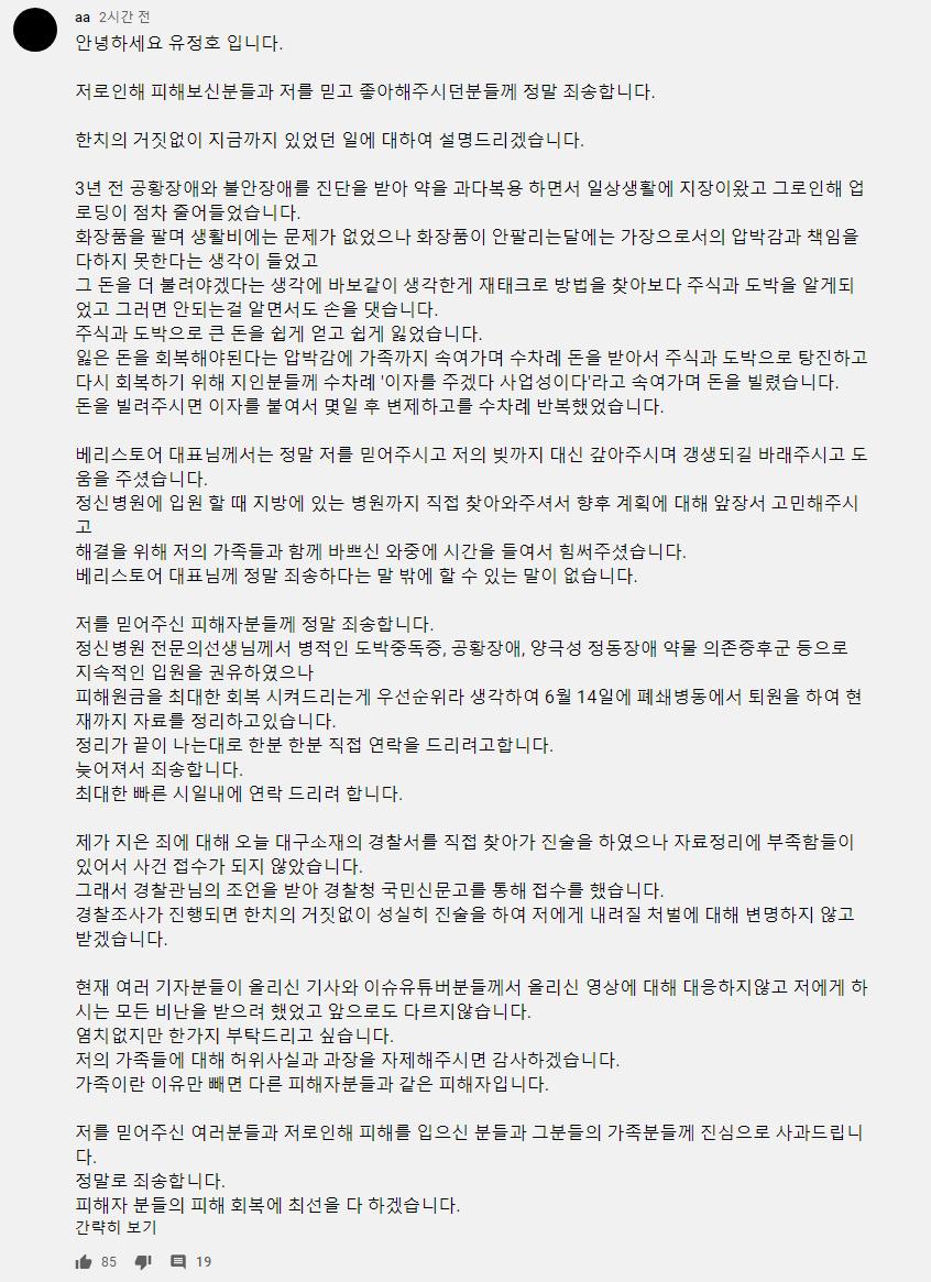 image.png 유정호 부인의 유튜브 계정에 입장문 남김