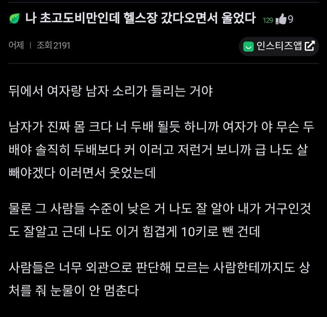 "IMG_20210619_180151.jpg ""초고도비만 헬스장갔다가 울었다..."".jpg"