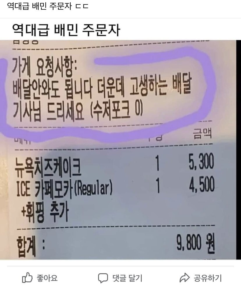 1624055535 (11).jpg 역대급 배민 주문자 ㄷㄷ 인싸 VS 아싸 반응...JPG