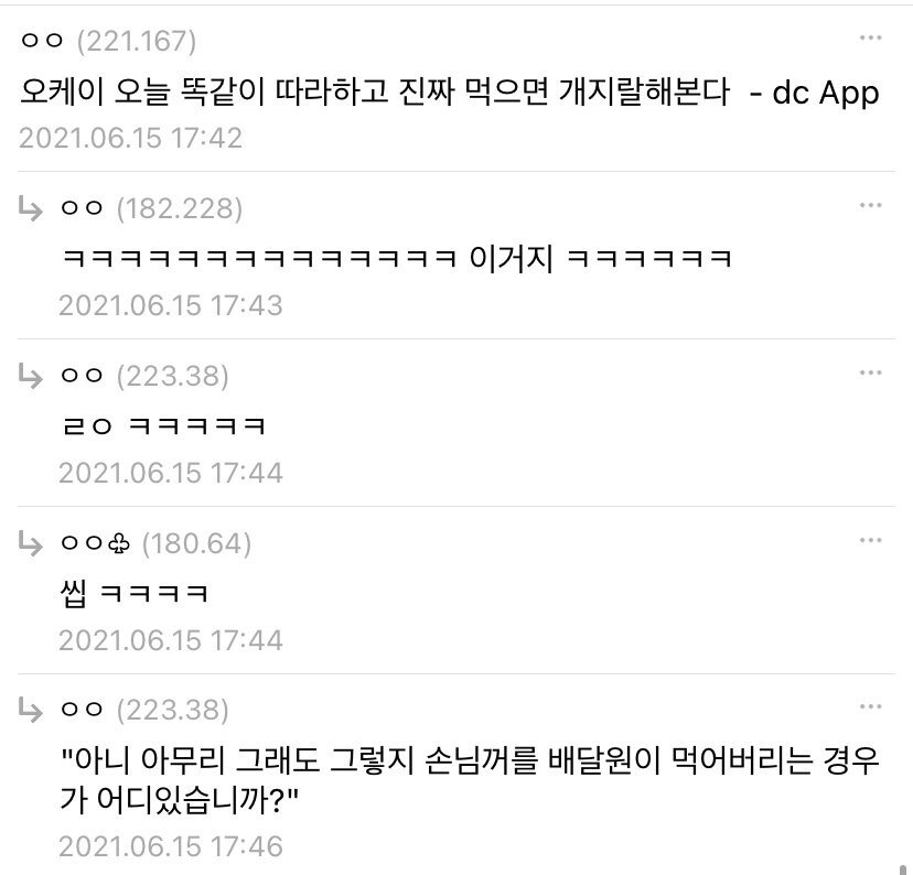 1624055535 (3).jpg 역대급 배민 주문자 ㄷㄷ 인싸 VS 아싸 반응...JPG