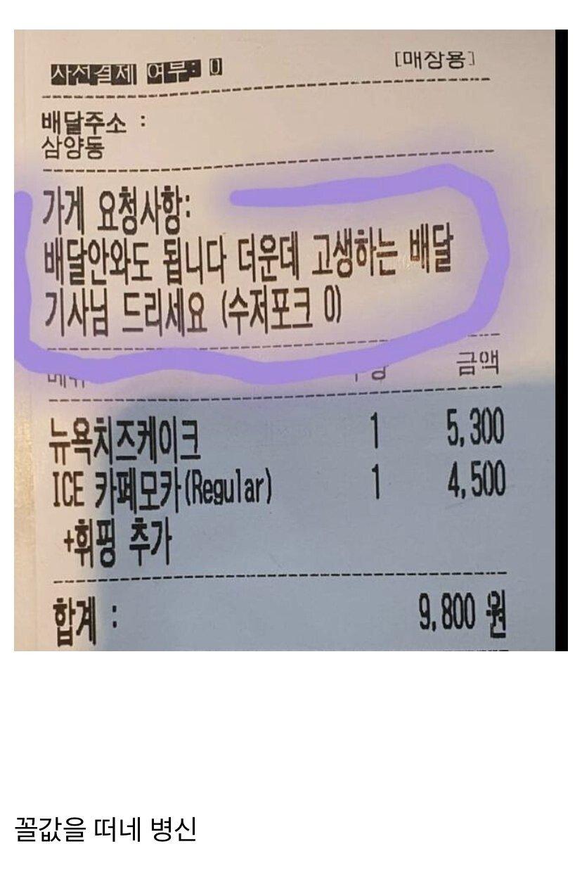 1624055535 (2).jpg 역대급 배민 주문자 ㄷㄷ 인싸 VS 아싸 반응...JPG