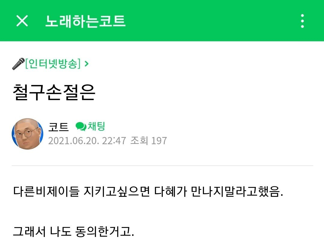Screenshot_20210620-224821_Naver Cafe.jpg [코트공지] 철구손절은