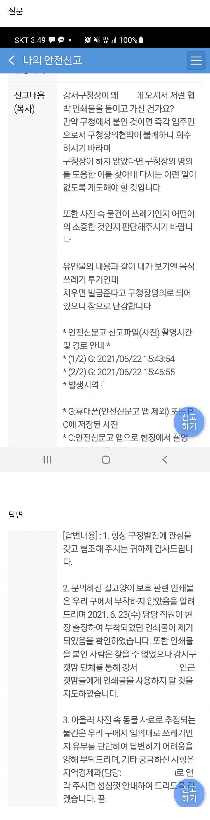 3 - 복사본.png 어제자, 캣맘 레전드 ㄷㄷㄷㄷ.jpg