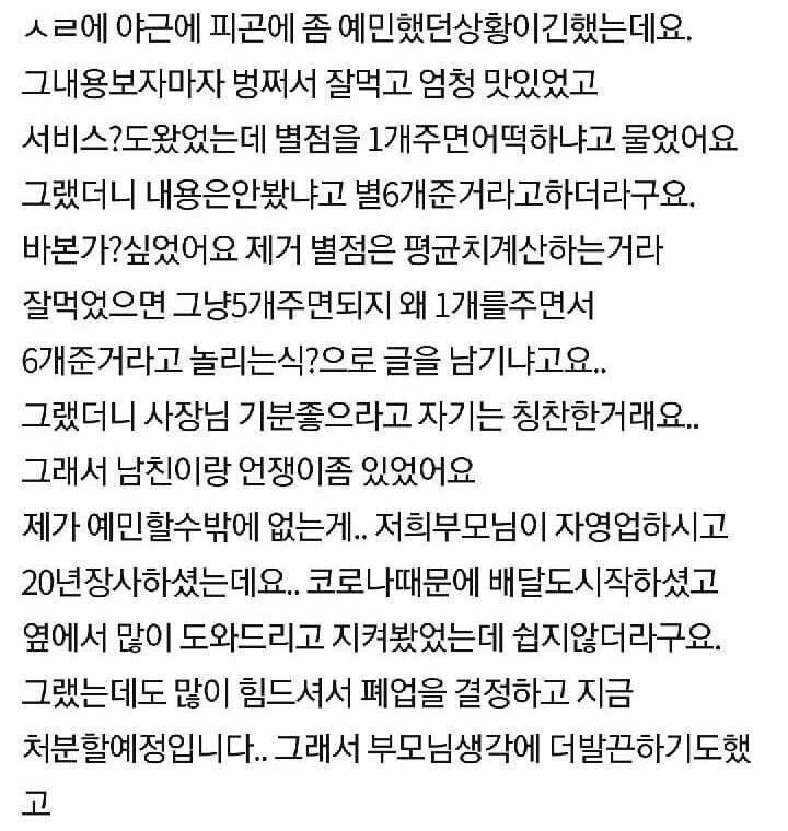 배민리뷰보고 이별결심한 언냐 jpg