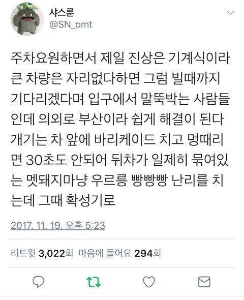 image-1.png 진상 보면 못 참는 부산 시민들.jpg