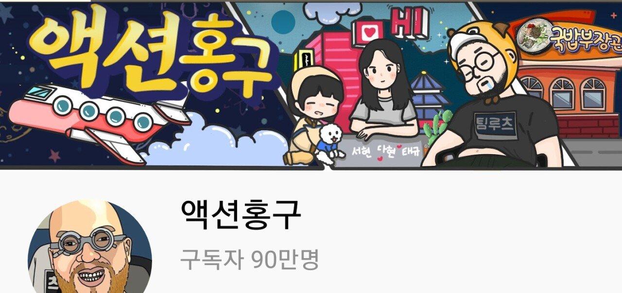 실시간  홍구 유튜브 ㄷㄷㄷ