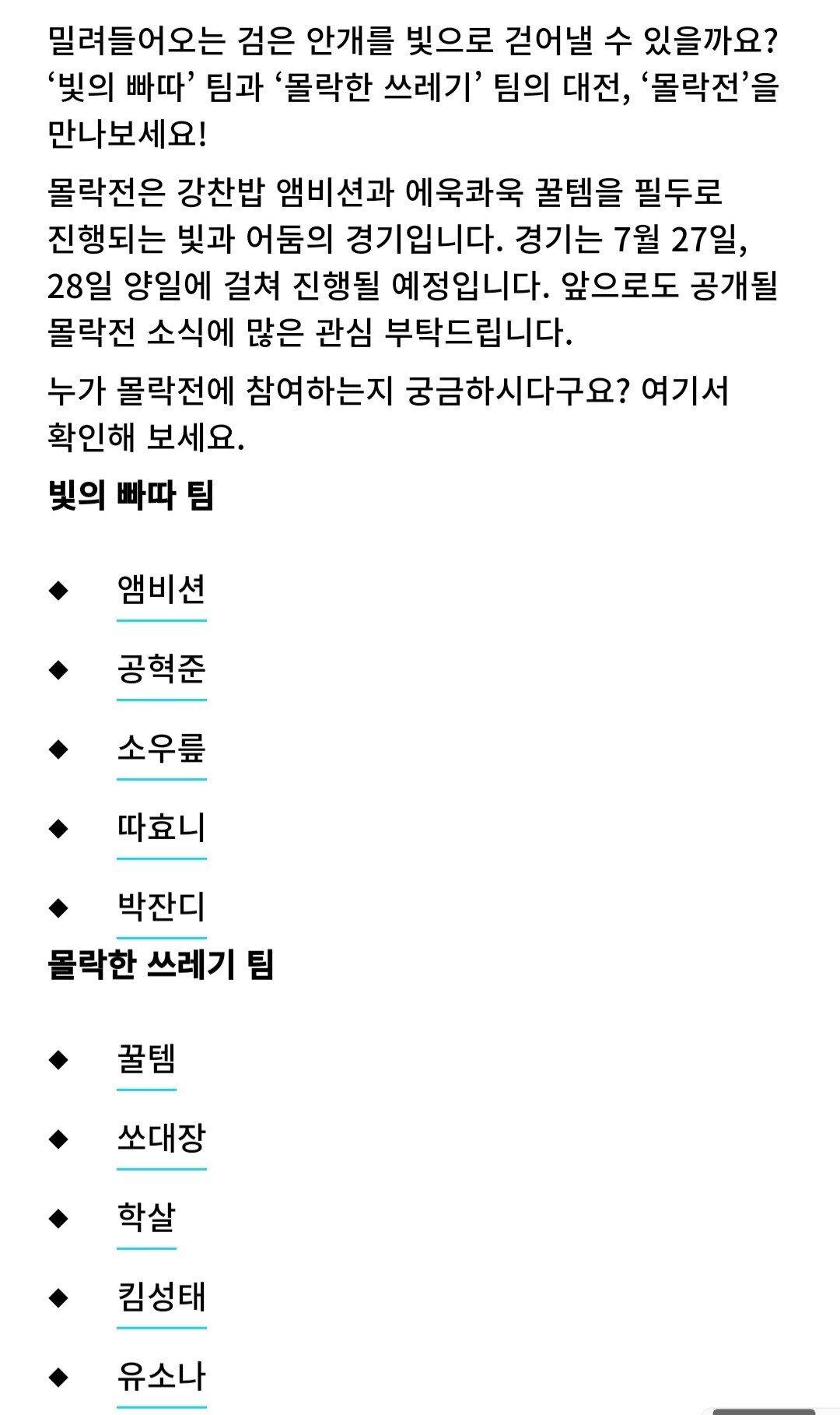 Screenshot_20210709-134715_Chrome.jpg 롤공식) '몰락전'이 곧 열립니다! Feat. 에욱콰욱클템,쏘대장,학살,킴성태,유소나