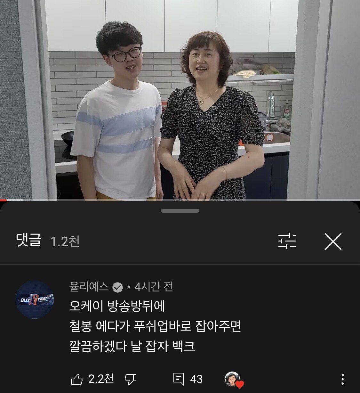 서울로 이사한 백크 집 공개 (feat. 율리예스)
