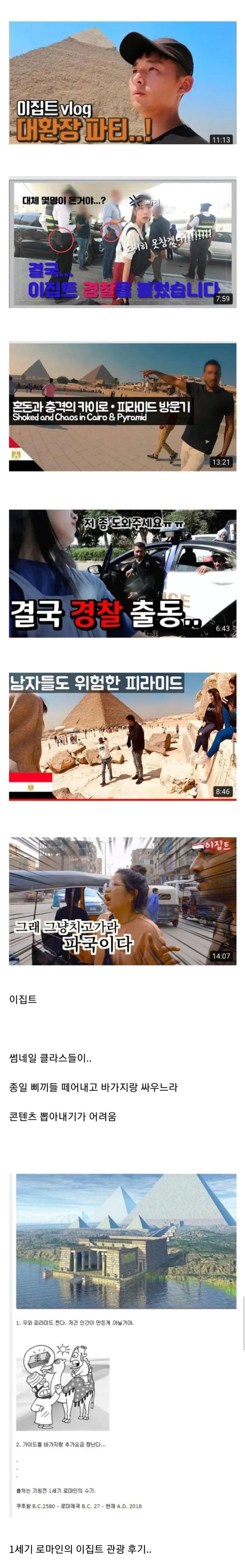 image.png 해외 여행 유튜버들의 무덤