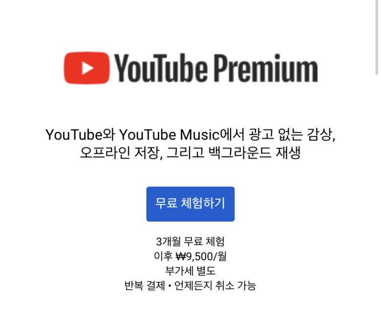 [유투브] 유투브 프리미엄 3개월 (0원) (0원)