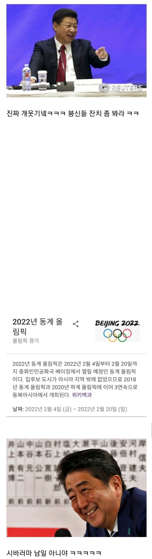 e9d6b1a1859bfd50b86c92224952a050.jpg ㅋㅋㅋ 도쿄올림픽 꼬라지 봐라ㅋㅋㅋ