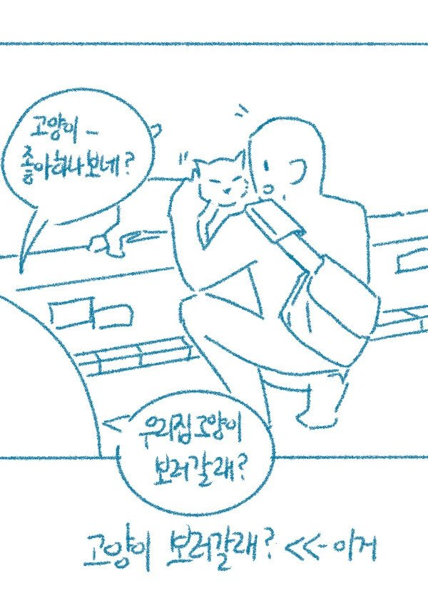 91374704_p4_master1200.webp.ren.jpg ㅇㅎ) 여사친 집에 고양이 보러가는.manhwa
