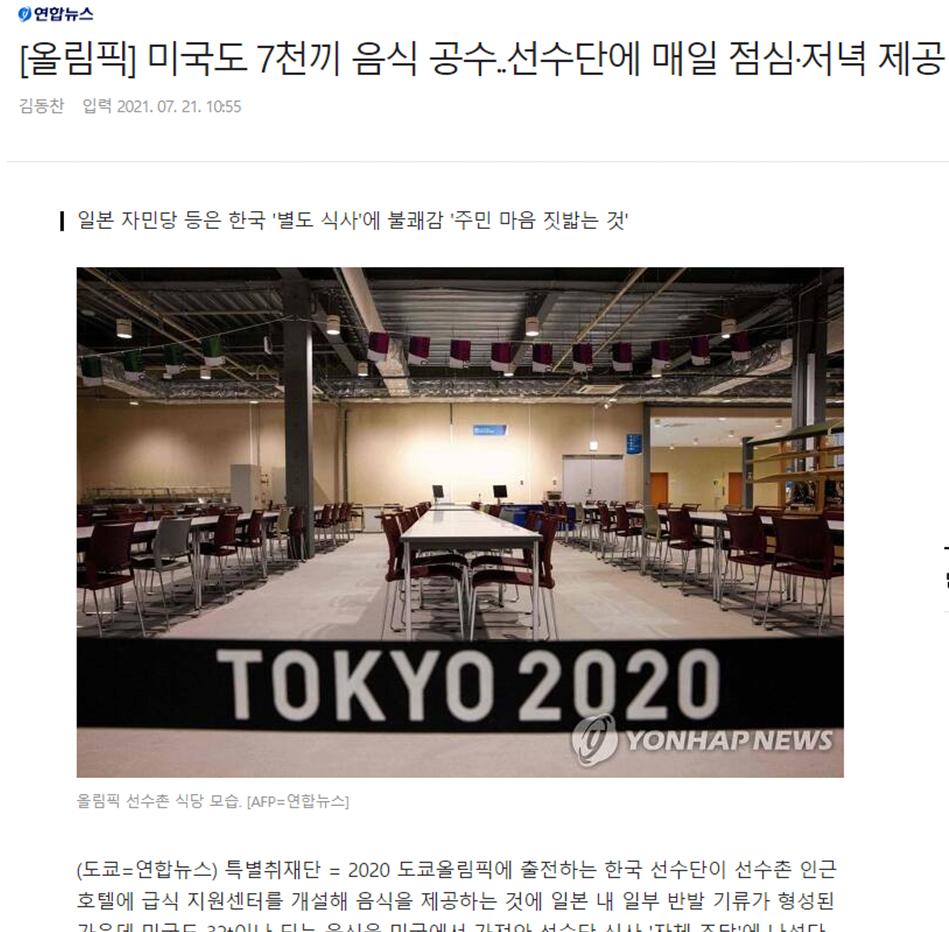 image.png 2020도쿄올림픽 미국도 자국 선수들에게 음식제공