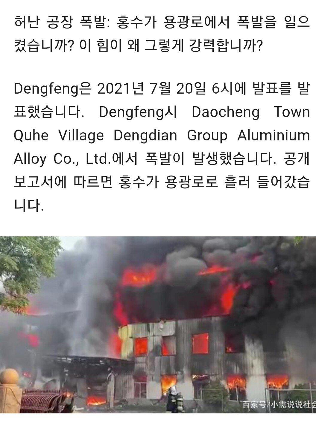 853944530_rdTQIgtG_17ac478aa95510c10.jpg 어제 중국에서 발생한 대폭발