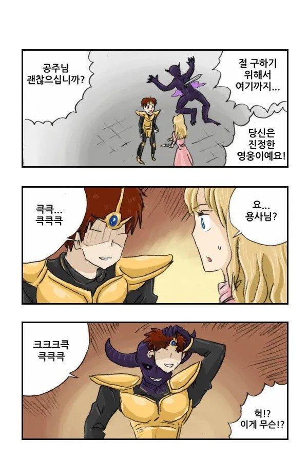 공주를 준비하는 마왕.manhwa