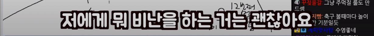스크린샷 2021-07-22 09.29.03.png 축구인 침착맨이 제안하는 축구 개혁안