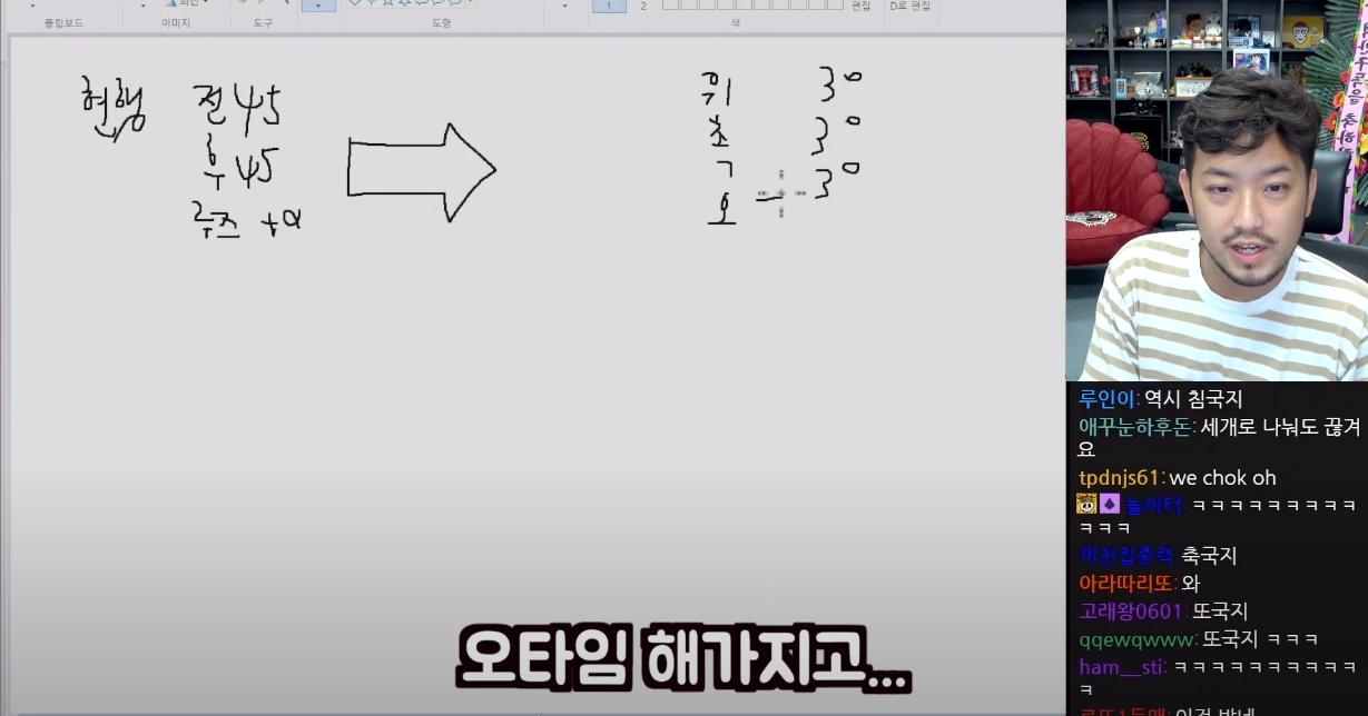 스크린샷 2021-07-22 09.19.12.png 축구인 침착맨이 제안하는 축구 개혁안