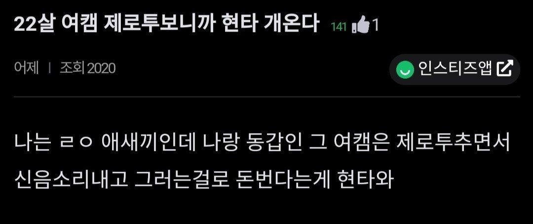 "IMG_20210724_153221.jpg ""22살 여캠 돈버는거 보니까 현타와..."".jpg"