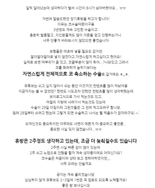 image.png [안녕수야 공지] 장기휴방