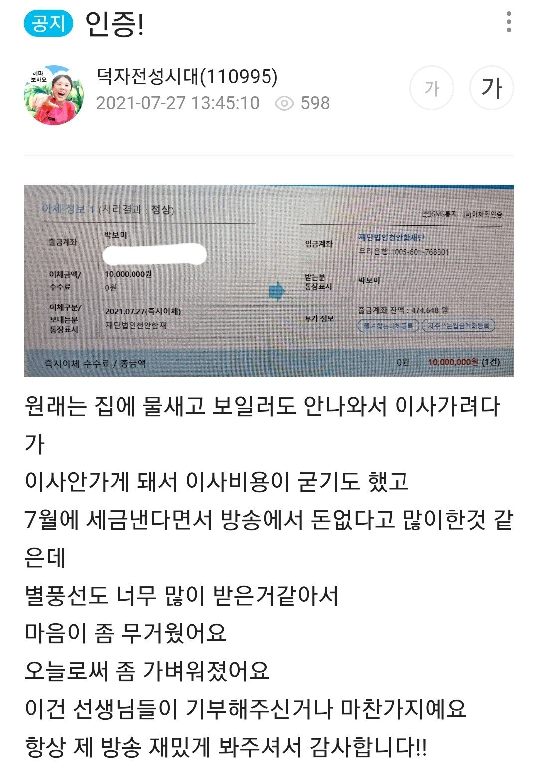 Screenshot_20210727-135723_AfreecaTV.jpg 천안함 재단에 1000만원 기부 인증한 BJ 덕자