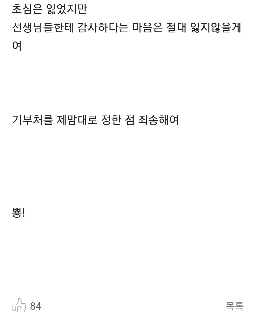 Screenshot_20210727-135743_AfreecaTV.jpg 천안함 재단에 1000만원 기부 인증한 BJ 덕자