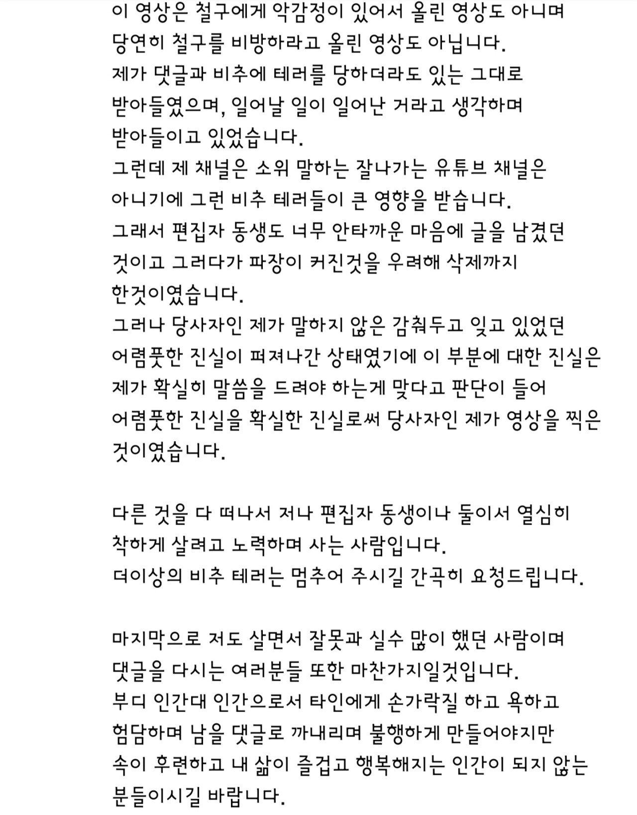 Screenshot_20210728-011134_YouTube.jpg 안기효 유튭 고정댓글.jpg
