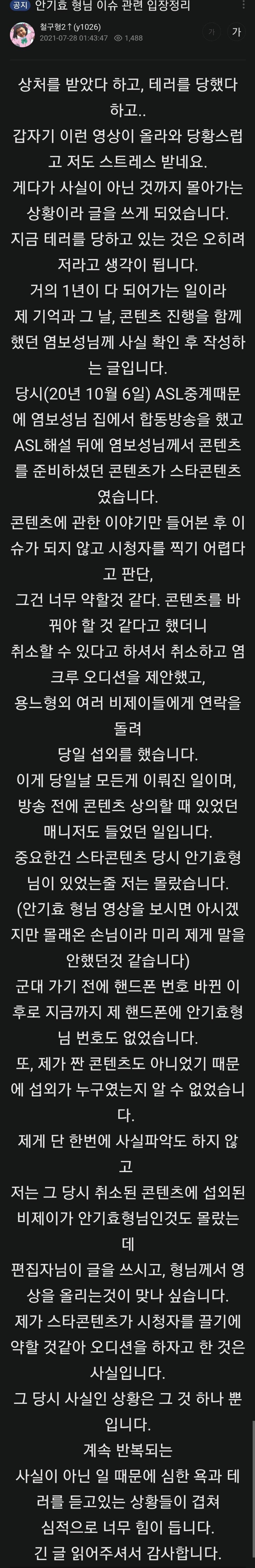 [철구 공지] 안기효 형님 이슈 관련 입장정리