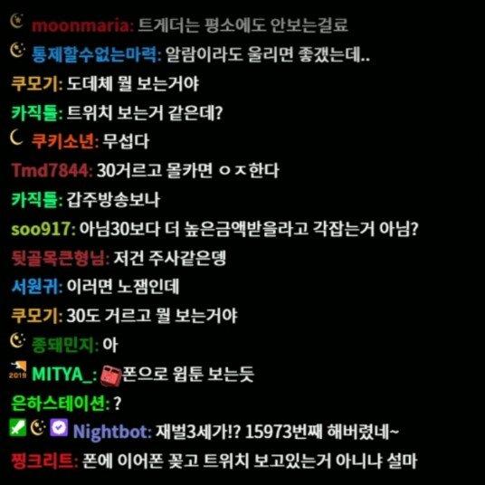 CYMERA_20210728_190241.jpg 감스트 문월 ㅁㅊㅅㄲ 사건 정리ㅋㅋㅋㅋㅋ.jpg