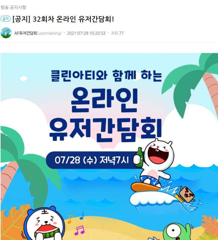 image.png 온라인 유저간담회 공지
