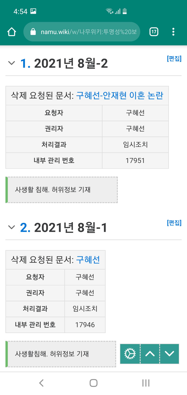 Internet_20210728_171825_3.png 구혜선 나무위키 근황