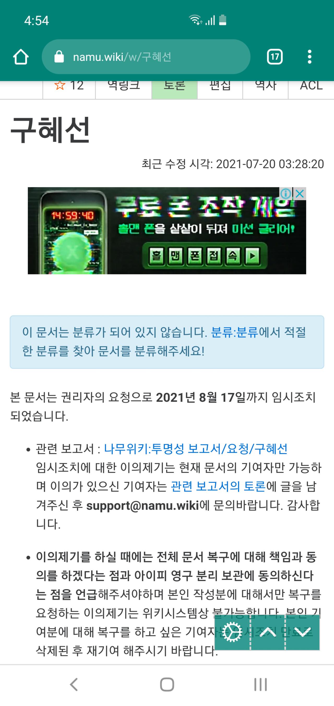 Internet_20210728_171825_2.png 구혜선 나무위키 근황