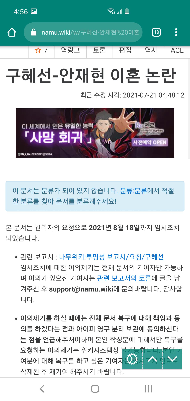 Internet_20210728_171825_1.png 구혜선 나무위키 근황