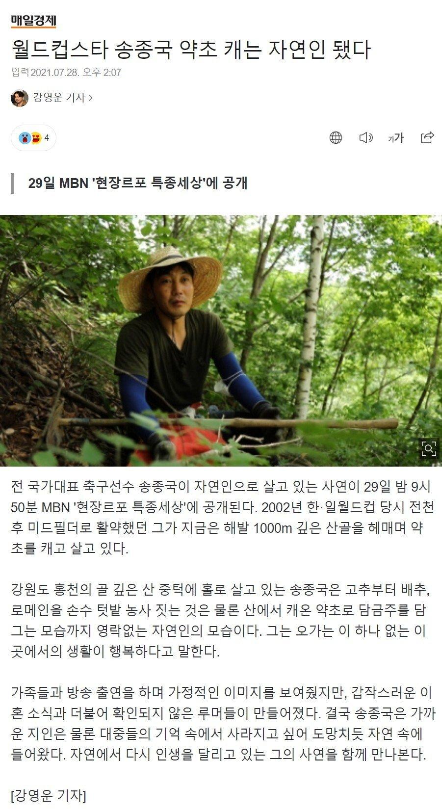 송종국 근황.jpg