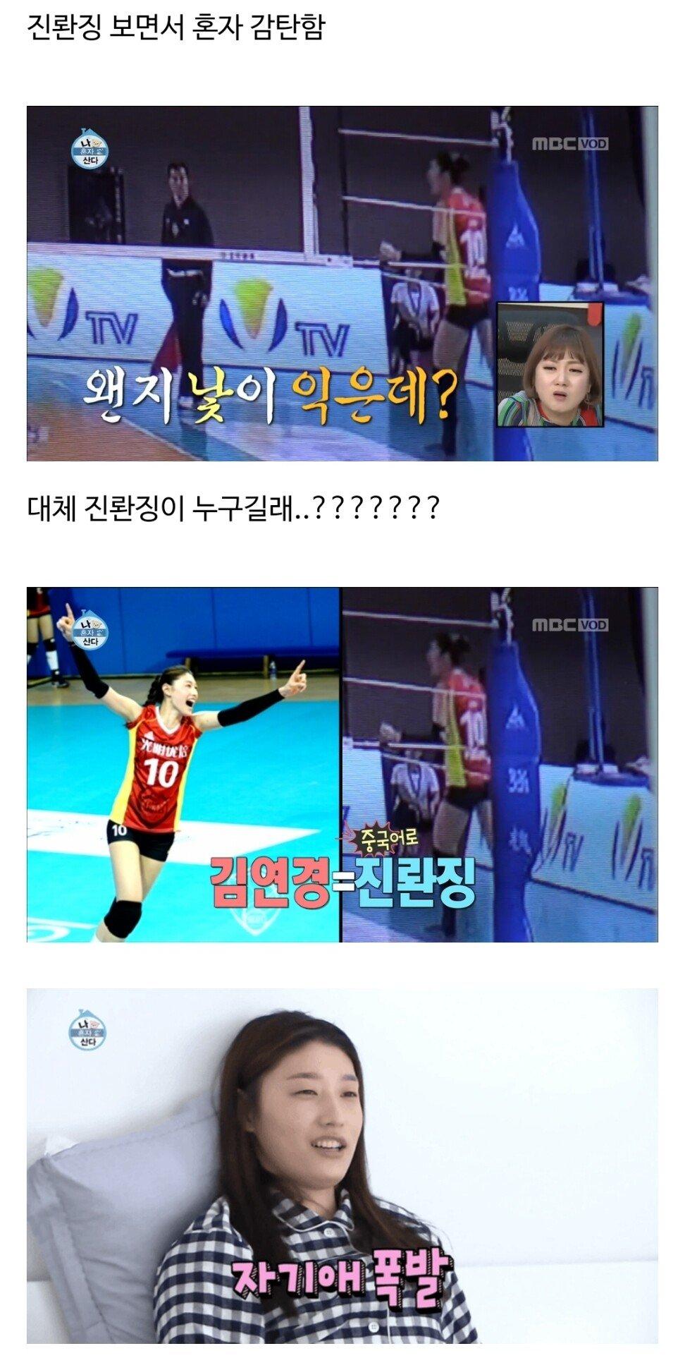 3.jpg 배구선수 진롼징을 보며 감탄하는 김연경.jpg