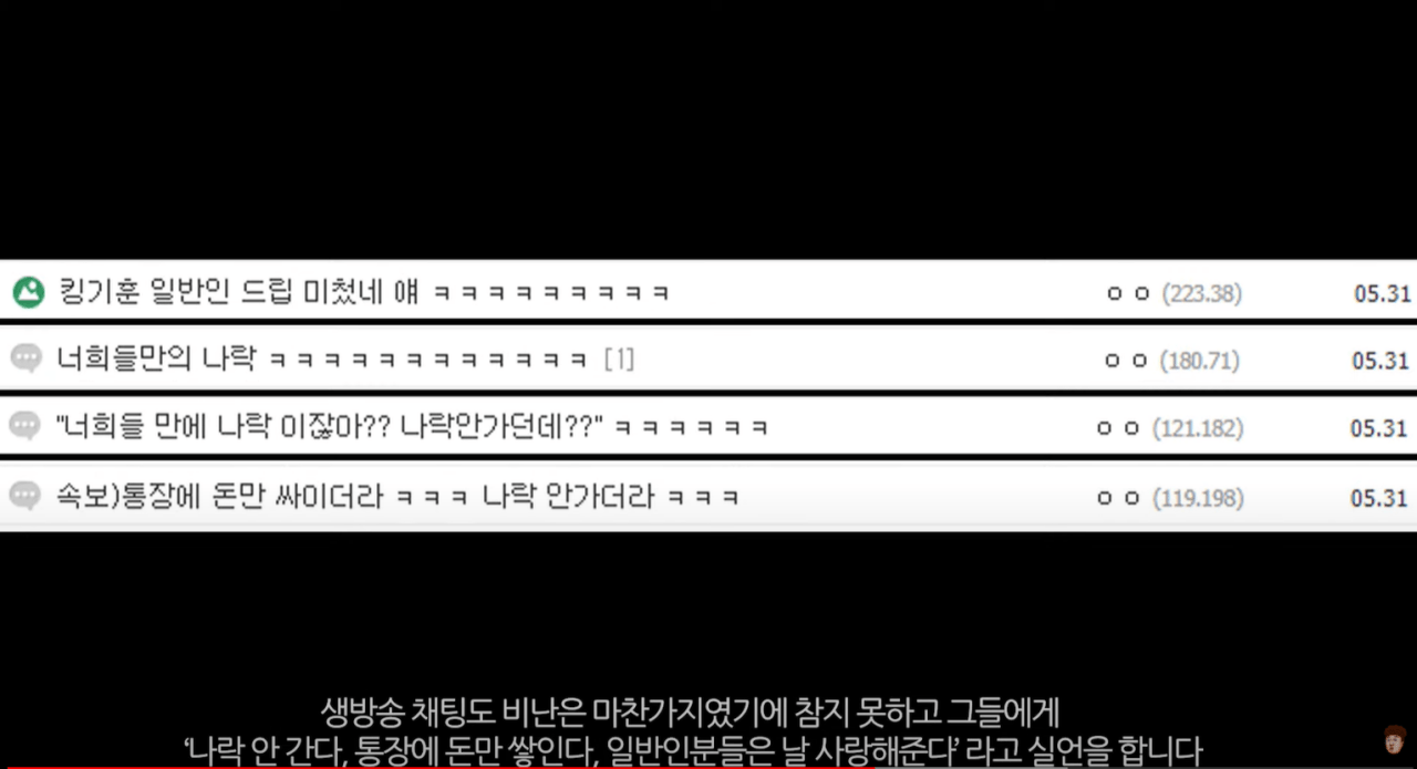 기훈.png 킹기훈 해명 요약