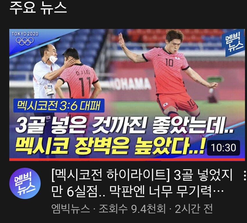 MBC 국대조롱 제목 썸네일 수정함.jpg