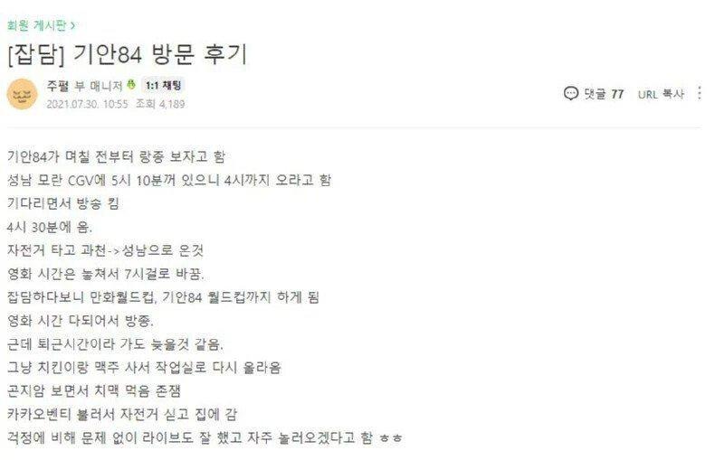 태어난김에.jpg 태어난김에 산다는 기안84 근황.JPG
