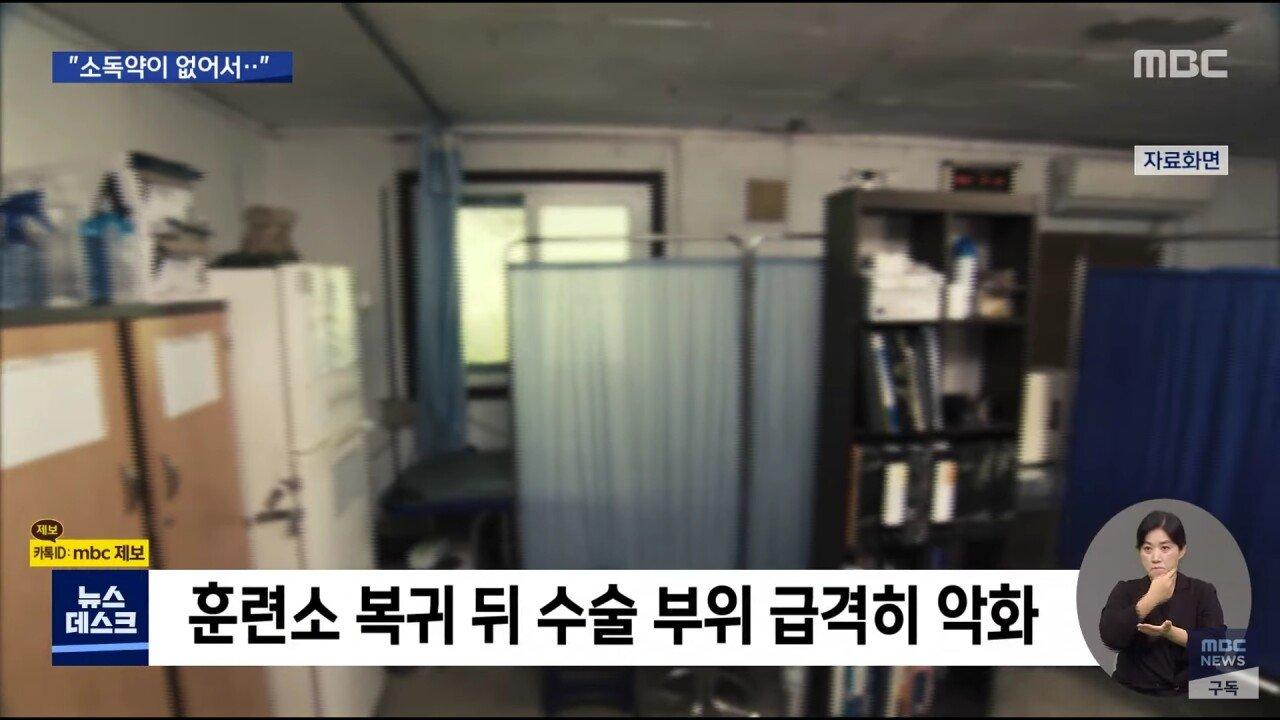 "Screenshot_20210803-231649_YouTube.jpg ""육군훈련소에 소독약이 없어서.."" 메달리스트 다리 괴사"