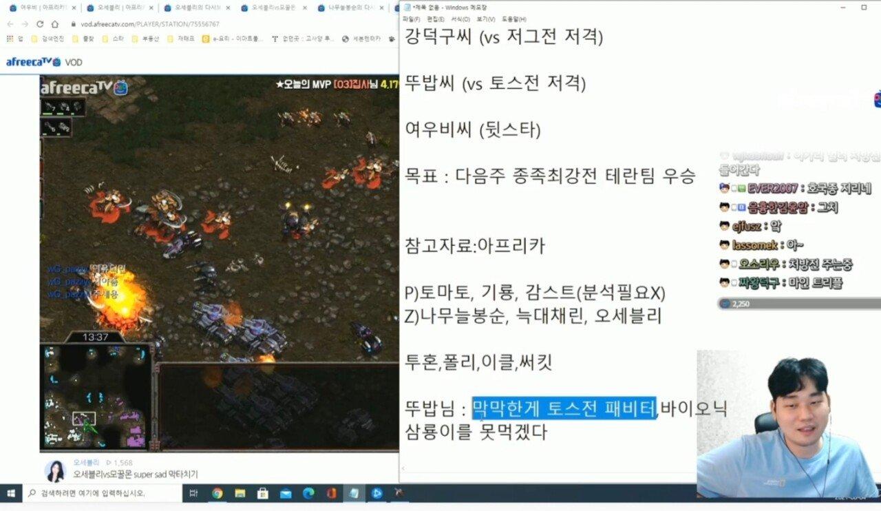 Screenshot_20210804-191756_AfreecaTV.jpg 이재호가 알려주는 테란이 패비터 토스를 이기는 방법.jpg