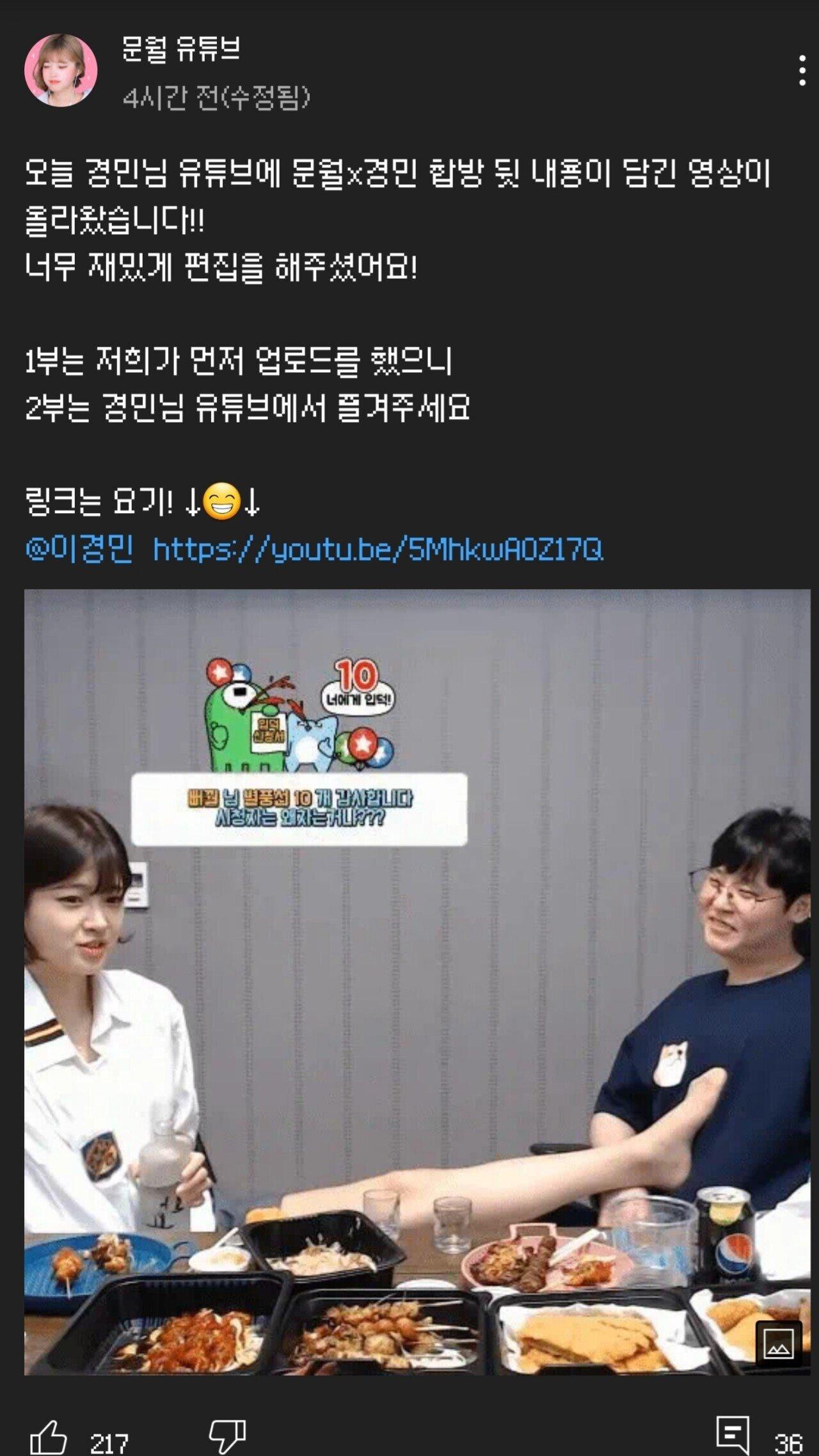 문월 유튜브.jpg 이경민 + 문월  이런게 ㄹㅂ 친구지.