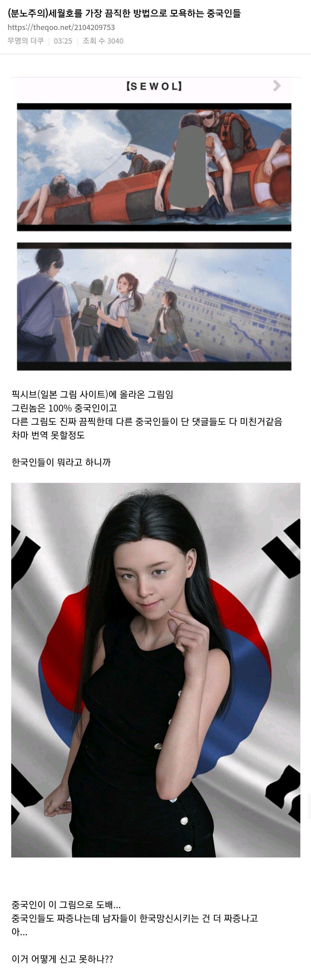 2021-8-4_7-44-13.JPEG 세월호 모독한 중국인 여초반응