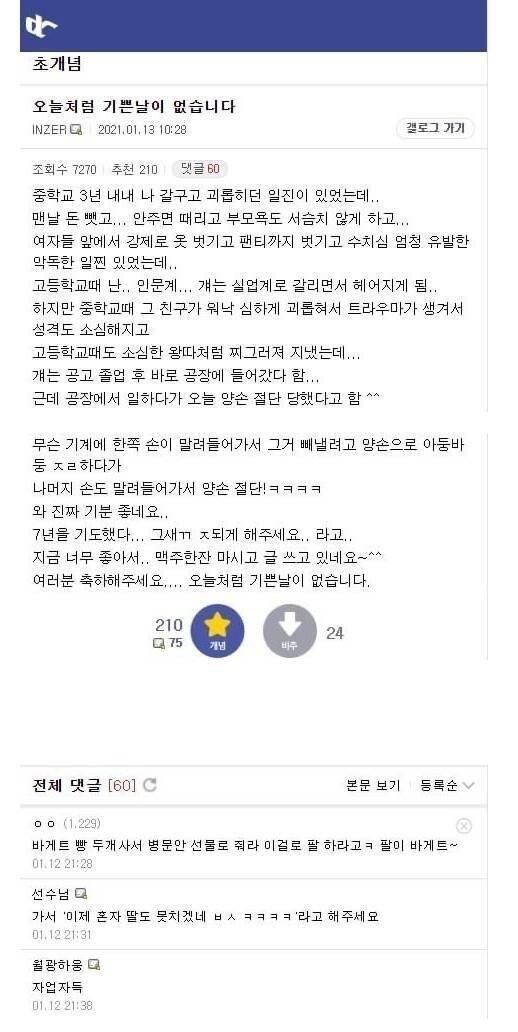 "17a6b63eb3752e663.jpg ""급식때 일진이 팔 절단됐다고 합니다"".jpg"