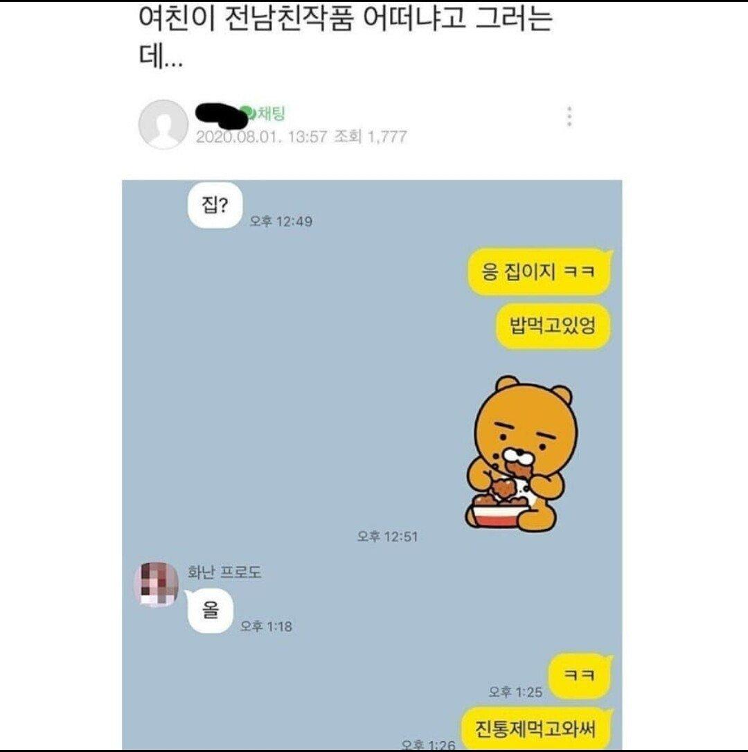 Screenshot_20210916-125028_Instagram.jpg 여친이 전남친 작품 어떠냐고 묻는데..