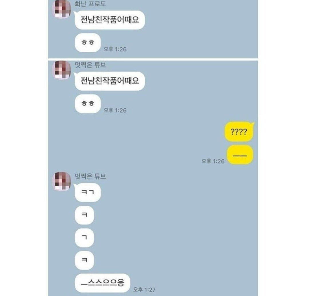 Screenshot_20210916-125048_Instagram.jpg 여친이 전남친 작품 어떠냐고 묻는데..