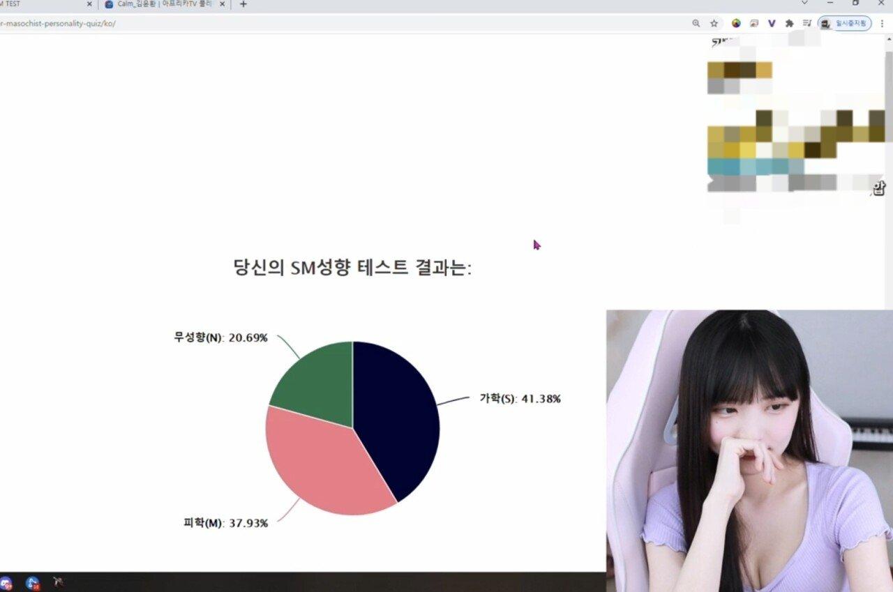 Screenshot_20210920-233756_AfreecaTV.jpg 나무늘 봉순 SM 성향 TEST 결과