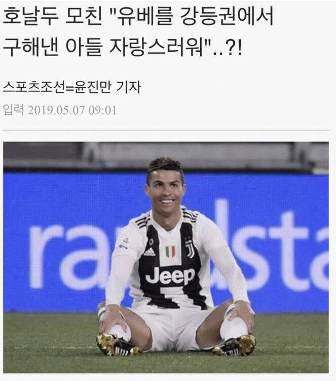 football_new7-20210920-060507-001.jpg 이쯤에서 호날두 모친 재평가..jpg